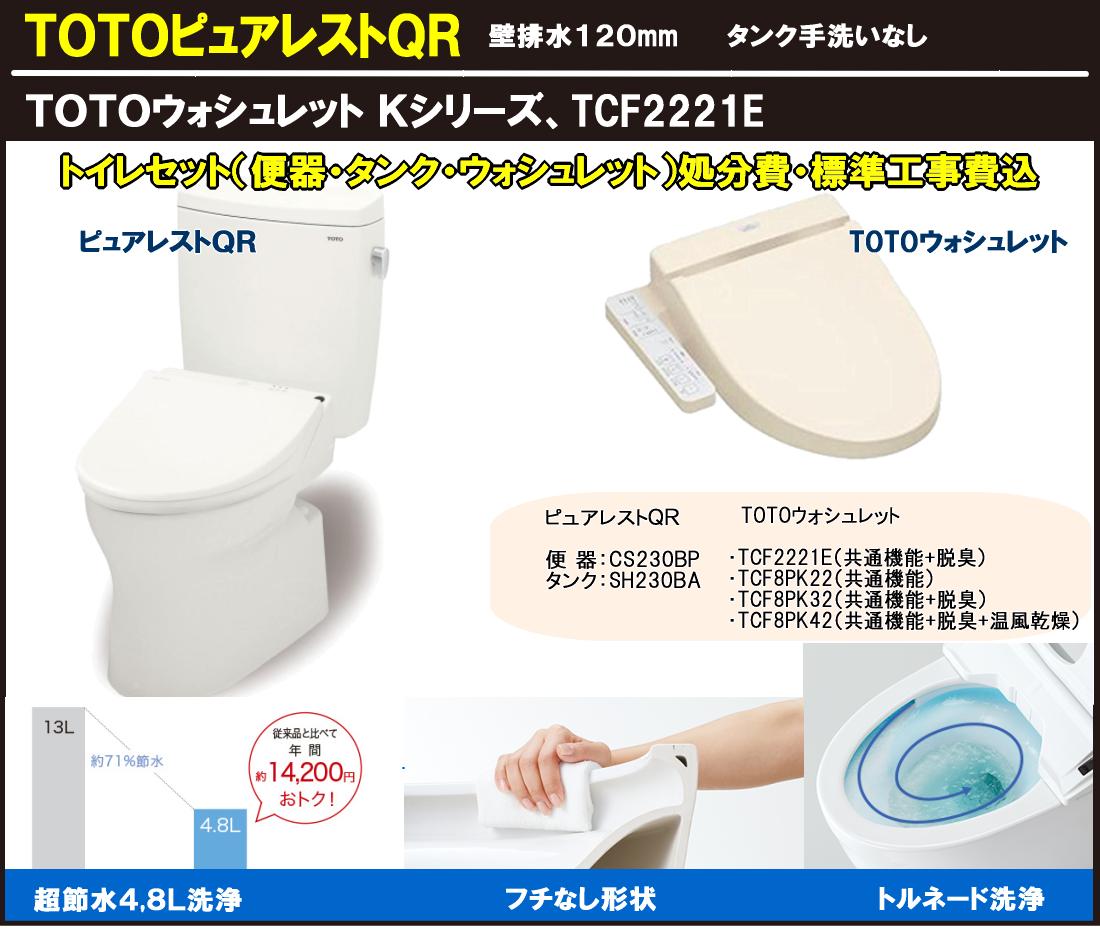 壁排水120mmトイレ交換リフォーム