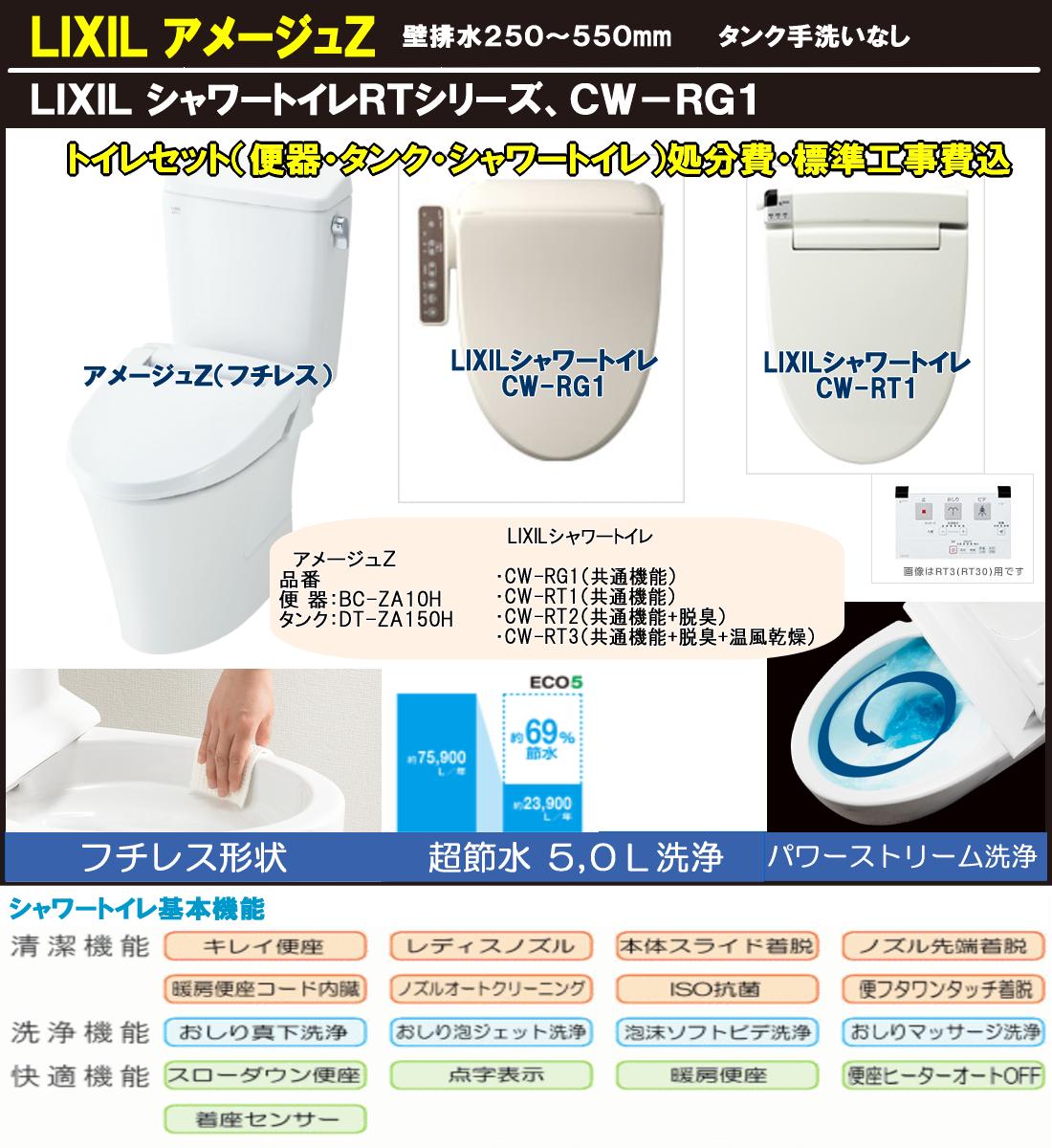 LIXILトイレ交換リフォーム
