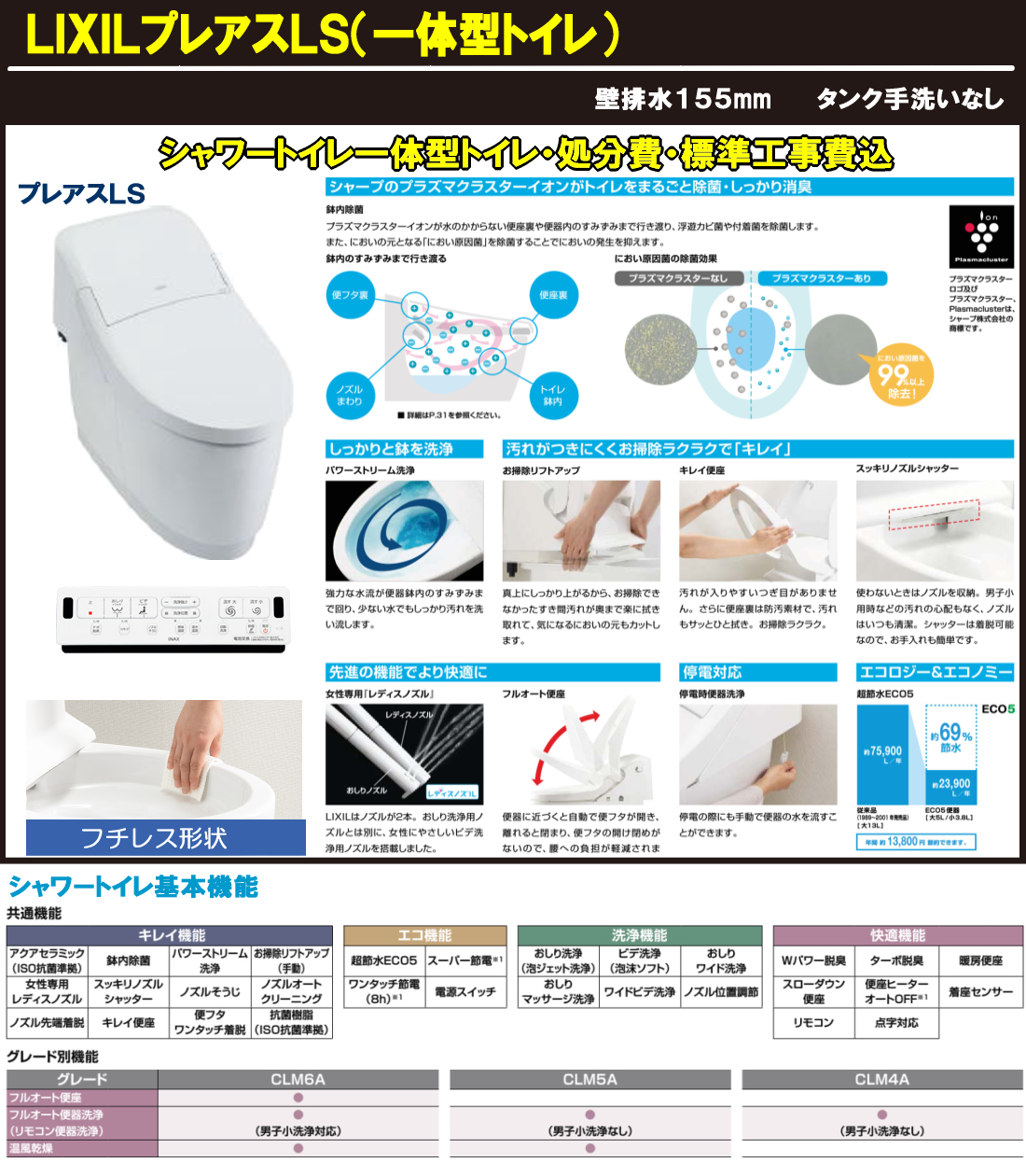 壁排水155mmトイレ交換リフォーム