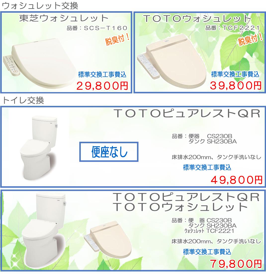 TOTO 激安 トイレ交換リフォーム