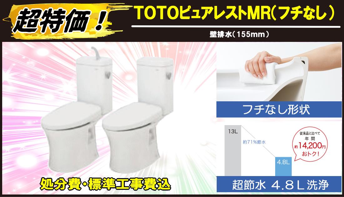 TOTOトイレ交換